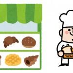 話題となる商品開発で、全国区の知名度も狙えるパン屋で開業!